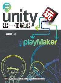 用unity玩出一個遊戲