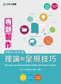 專題製作理論與呈現技巧, Office 2010版