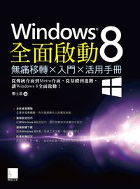 Windows 8全面啓動:無痛移轉x入門x活用手冊