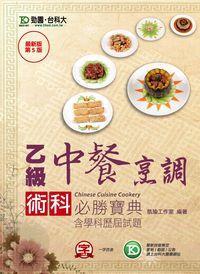 乙級中餐烹調術科必勝寶典含學科歷屆試題