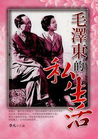 毛澤東的私生活