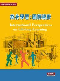 終身學習:國際視野