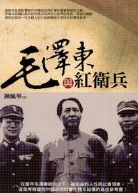 毛澤東與紅衛兵