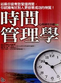 時間管理學:如果你能有效管理時間,你就擁有比別人更容易成功的特質!