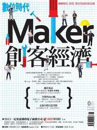 數位時代 [第253期]:Maker創客經濟