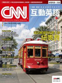 CNN互動英語 [第177期] [有聲書]:走訪美國南方爵士城 紐奧良