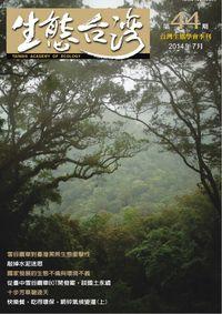 生態台灣 [第44期]:台灣生態學會季刊