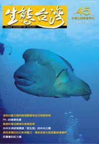 生態台灣 [第45期]:台灣生態學會季刊