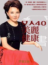 女人40美麗健康書