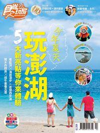 食尚玩家 雙周刊 2015/05/28 [第319期]:今年夏天 玩澎湖