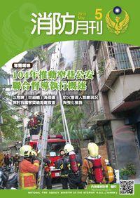 消防月刊 [2015年5月號]:104年推動窄巷公安 聯合督導執行概述