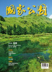 國家公園 2015.06 夏季刊:仰高