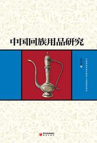 中國回族用品研究