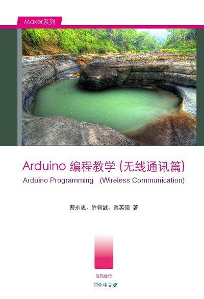 Arduino編程教學(無線通訊篇)