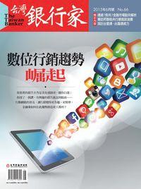 台灣銀行家 [第66期]:數位行銷趨勢崛起