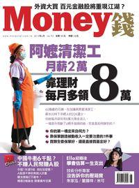 Money錢 [第93期]:阿嬤清潔工月薪2萬 靠理財每月多領8萬