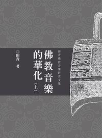 佛教音樂的華化:田青音樂學研究文集. 上