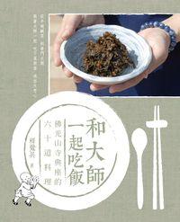 和大師一起吃飯:佛光山寺典座的六十道料理