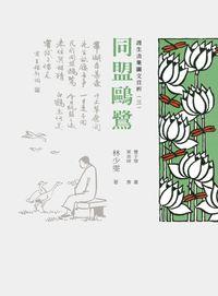 護生畫集圖文賞析. 三, 同盟鷗鷺
