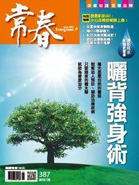 常春月刊 [第387期]:曬背強身術