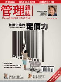 管理雜誌 [第448期]:挖掘企業的定價力