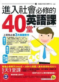 進入社會必修的40堂英語課