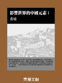 影響世界的中國元素, 長城