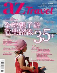 AZ旅遊生活 [第146期]:全球親子遊 歡樂路線35+