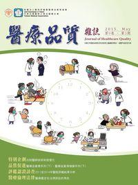 醫療品質雜誌 [第9卷‧第3期]:住院醫師排班制度優化