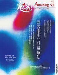 魅麗Amazing [第93期]:西醫眼中的能量療法