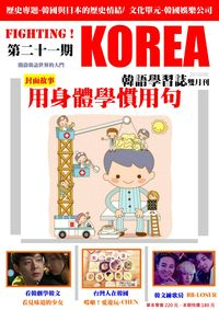 Fighting!KOREA 韓語學習誌 [第21期] [有聲書]:用身體學慣用句