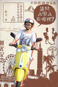 請問么零么在哪裡?:一個北京女學生的愛台灣遊學記