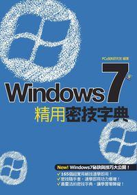 Windows 7精用密技字典