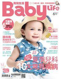 育兒生活 [第301期]:夏季兒科10大常見疾病