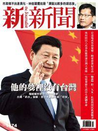 新新聞 2015/06/04 [第1474期]:他的夢裡沒有台灣