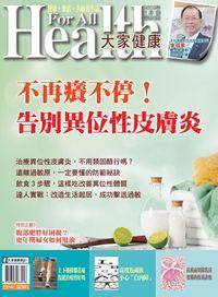 大家健康雜誌 [第338期]:不再癢不停!告別異位性皮膚炎