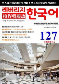 槓桿韓國語學習週刊 2015/06/03 [第127期] [有聲書]:應援韓國語 第二回 NAVER CAFE