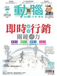 動腦雜誌 [第470期]:即時搶快行銷 關鍵4力