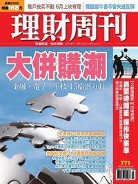 理財周刊 2015/06/05 [第771期]:大併購潮