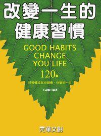 改變一生的健康習慣