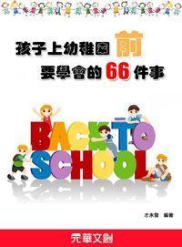 孩子上幼稚園前要學會的66件事