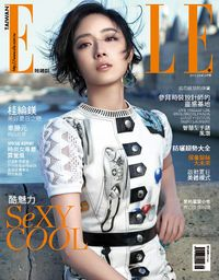 ELLE她雜誌 [第285期]:酷魅力Sex Cool