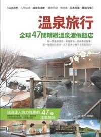 溫泉之旅:全球47間精緻溫泉渡假飯店