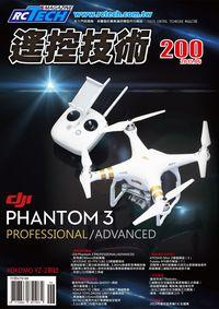遙控技術 [第200期]:DJI Phantom 3 PROFESSIONAL/ADVANCED