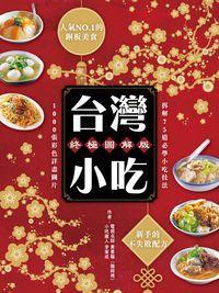 台灣小吃終極圖解版