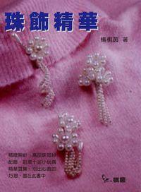 珠飾精華DIY