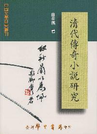 清代傳奇小說研究