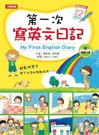 第一次寫英文日記 [有聲書]