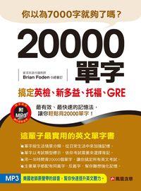 20000單字搞定全民英檢、新多益、托福、GRE [有聲書]:你以為7000字就夠了嗎?