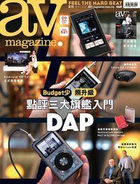 AV Magazine 2015/06/09 [issue 621]:Budget少照升級 點評三大旗艦入門DAP